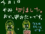 [2009-04-01 16:40:20] ハハハ・・・