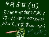 [2009-04-05 16:09:28] …?!