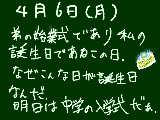 [2009-04-06 14:23:43] この日
