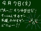 [2009-04-07 14:44:56] はしゃぐ!!!