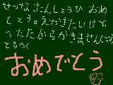 [2009-04-07 21:54:38] おめでとう