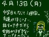 [2009-04-13 21:12:34] 悩み