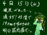 [2009-04-15 21:11:50] 学校開校記念日だとさ…
