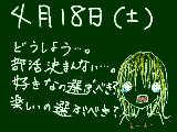 [2009-04-18 08:33:10] 絵がスランプ気味