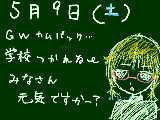 [2009-05-09 09:37:40] ほにゃにゃちわぁ