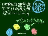[2009-05-29 19:55:10] 運動会です!!
