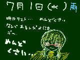 [2009-07-01 22:04:19] わーん