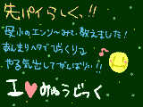 [2009-07-24 14:25:03] 明日のステージふぁいつ!