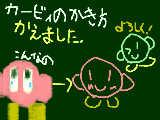 [2009-08-26 13:29:53] カービィの書き方 変えました!