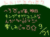 [2009-09-21 09:46:13] ★