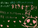[2009-10-15 17:53:15] 早くほしい~ほしい~ほしい~