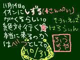 [2009-10-31 20:05:56] どこのイオンかは秘密(●´艸`)ヾ