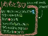 [2010-02-03 16:43:40] ぱぱっとな