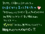 [2010-03-14 14:14:39] 得意分野→ロリ声!!