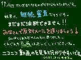 [2010-03-19 16:49:22] 東京都青少年健全育成条例改正案 「断固反対!!!!!!!!!」