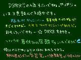 [2010-03-20 14:07:48] ダラーズ入っちゃいましたw 同名です。