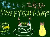 [2010-05-05 02:20:14] HAPPYBIRTHDAY!!雲雀さん、土方さん