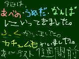 [2010-05-16 23:49:36] 字が汚くてすいません・・マウスなもんで・・楽しかったがもうテストだぁ~~~~