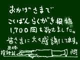 [2010-06-16 14:45:36] らくがき1700回達成感謝