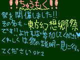 [2010-07-28 10:05:56] 【祭り】【東方幻想郷祭】開催!!