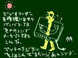 [2010-07-31 10:35:55] ペットのクジラ