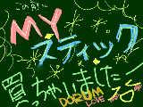 [2010-08-12 23:52:22] 初MYスティク!!