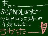 [2010-09-10 23:04:01] やばやば!!!!