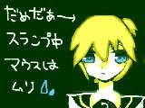[2010-09-17 22:06:25] マウス描きはつらいよ(-_-;)