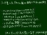 [2010-09-20 14:02:18] さっきのYMさん絵の曲とか