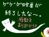 [2010-09-26 00:36:29] ありがとう