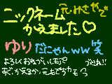 """[2010-10-10 19:10:08] 元・みさです!!いきなり変えてすみませんm(--)m 優莉ですッ!!ょろしくねん★"""""""