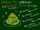[2010-11-04 22:25:40] このモンブラン食べた後、あまりの甘さに胸焼けするときがある^p^
