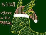 [2010-12-01 01:27:18] 師走
