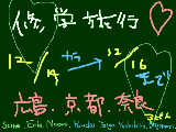 [2010-12-13 20:01:39] 修学旅行♥3班 S・E・N・Y・T・Y・O♥広島・京都・奈良