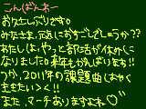 [2010-12-30 18:39:53] もう少しだ!!2011年☆★久しぶりの休みです!!たっぷり休養しますわー^^* 課題曲早く聴いてみたいなあー!!来年わ、頑張るぞー!!!!