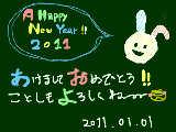 [2011-01-05 13:57:23] あけましておめでとう!