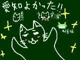 [2011-02-10 01:20:20] 愛知へ行ってきました。