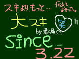 [2011-03-22 19:43:17] すーき!