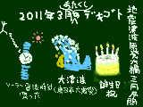 [2011-04-02 22:36:53] 2011 3月 あたくしのデキゴト