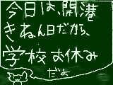 [2011-06-02 12:59:20] 今日は、開港記念日だから、学校お休みだよ。
