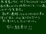 [2011-08-13 00:09:38] バタバタ②