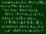 [2011-08-13 00:13:09] バタバタ③