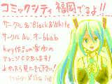 [2011-09-04 01:22:37] コミックシティ福岡! 大きいイベントはこれが初めてだあ…緊張しすぎて吐きそう^p^