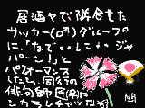 [2011-09-28 09:32:52] ジャマトなでしこ