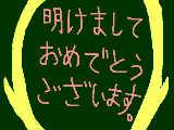 [2012-01-08 00:39:41] 今年もよろしくお願い致します