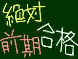 [2012-01-28 11:39:31] 高校受験生
