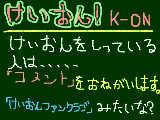 [2012-04-03 08:18:38] 絵日記2  「けいおん」が好きな人集まれー^^