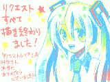 [2012-05-16 21:46:23] リクエスト消化完了しました!お付き合い頂き、本当にありがとうございました!