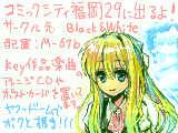 [2012-05-23 00:37:42] コミックシティ福岡29参加!遊びに来てね!