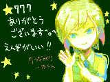 [2012-07-28 00:25:54] いつも☆ありがとうございます!!励みになります^^*